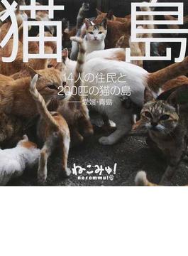 猫島 14人の住民と200匹の猫の島−愛媛・青島