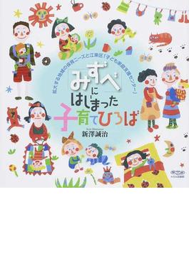 「みずべ」にはじまった子育てひろば 拡大する地域の保育ニーズと江東区「子ども家庭支援センター」