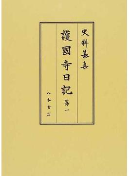 護國寺日記 第1 自元祿十年正月至元祿十三年十二月