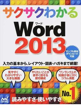 サクサクわかるWord 2013 Word 2013をサクサク使いこなす!