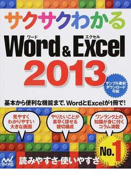 サクサクわかるWord & Excel 2013 Word & Excel 2013をサクサク使いこなす!