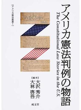 アメリカ憲法判例の物語