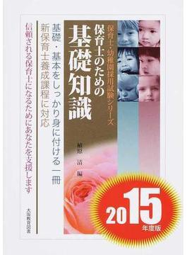 保育士のための基礎知識 2015年度版