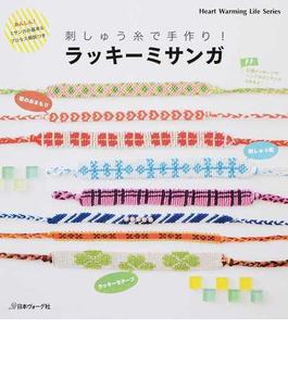 刺しゅう糸で手作り!ラッキーミサンガ(Heart Warming Life Series)