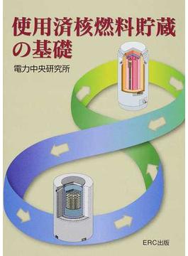 使用済核燃料貯蔵の基礎