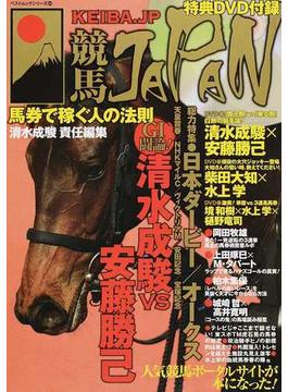 競馬JAPAN 馬券で稼ぐ人の法則(BEST MOOK SERIES)