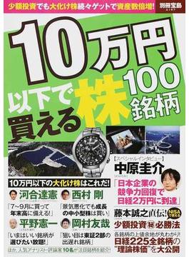 10万円以下で買える株100銘柄(別冊宝島)