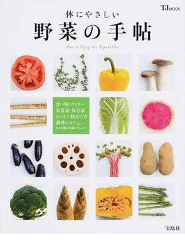 体にやさしい野菜の手帖 How to Enjoy the Vegetables(TJ MOOK)