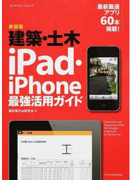 建築・土木iPad・iPhone最強活用ガイド 新装版(エクスナレッジムック)