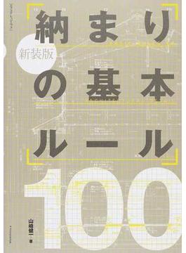 納まりの基本ルール100 新装版(エクスナレッジムック)