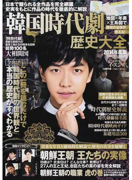 韓国時代劇歴史大全 2014年度版 全103作品
