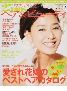 25ansウエディングヘア&ビューティ vol.12 愛され花嫁のベストヘアカタログ全330点(FG MOOK)