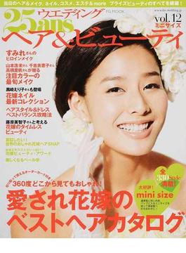 25ansウエディングヘア&ビューティ ミニサイズ vol.12 愛され花嫁のベストヘアカタログ全330点(FG MOOK)
