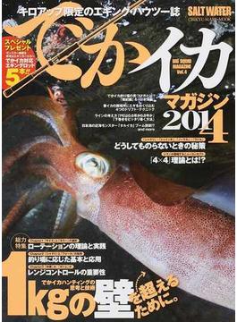 でかイカマガジン Vol.4(2014) 総力特集でかイカハンティングの思考と技術「1kgの壁」を超えるために。(CHIKYU-MARU MOOK)