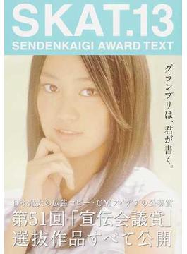 SKAT SENDENKAIGI AWARD TEXT 13 グランプリは、君が書く。