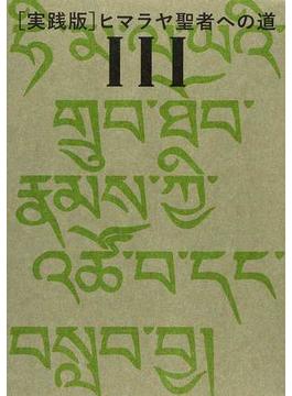 〈実践版〉ヒマラヤ聖者への道 5 久遠の生命