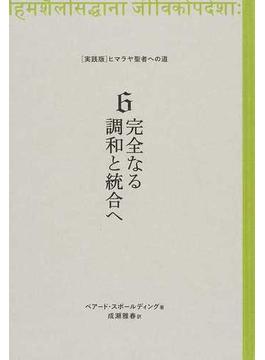 〈実践版〉ヒマラヤ聖者への道 6 完全なる調和と統合へ