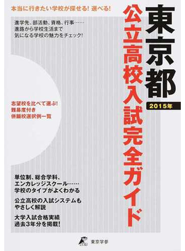 公立高校入試完全ガイド東京都 2015年