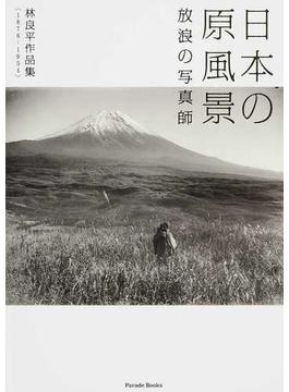 日本の原風景 放浪の写真師 林良平作品集(1876−1954)