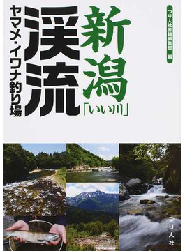 新潟「いい川」渓流ヤマメ・イワナ釣り場