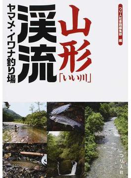山形「いい川」渓流ヤマメ・イワナ釣り場