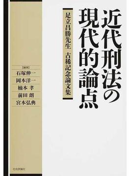 近代刑法の現代的論点 足立昌勝先生古稀記念論文集