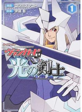 カードファイト!!ヴァンガード外伝光の剣士 1 (単行本コミックス)(単行本コミックス)