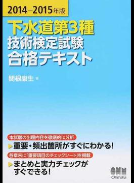 下水道第3種技術検定試験合格テキスト 2014−2015年版