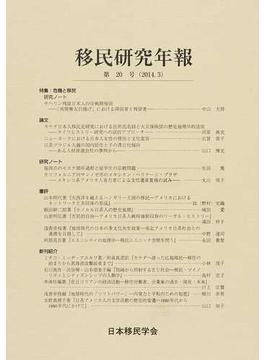 移民研究年報 第20号(2014年3月)