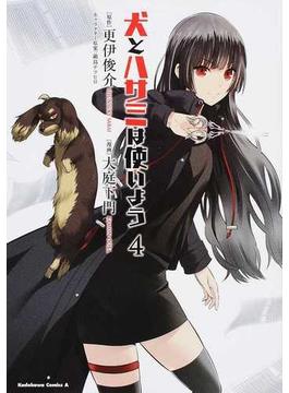 犬とハサミは使いよう 4 (角川コミックス・エース)(角川コミックス・エース)