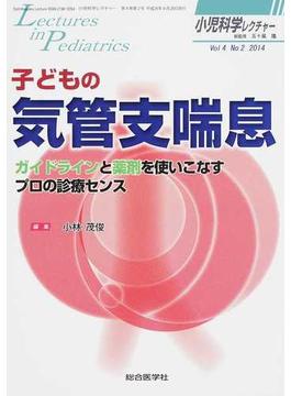 小児科学レクチャー Vol4No2(2014) 子どもの気管支喘息