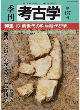 季刊考古学 第127号 特集・新世代の弥生時代研究