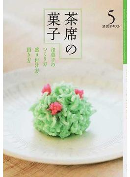 淡交テキスト 平成26年5号 茶席の菓子 5