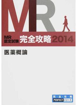 MR認定試験完全攻略 2014医薬概論 要点集