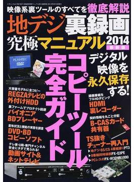 地デジ裏録画究極マニュアル 2014最新版 最新の映像系裏ツールでコピーガードを完全攻略(三才ムック)