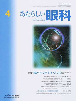 あたらしい眼科 Vol.31No.4(2014April) 特集・眼とアンチエイジング