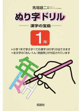 ぬり字ドリル漢字の宝島 1年