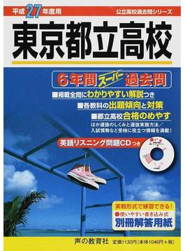 東京都立高校 6年間スーパー過去問 平成27年度用