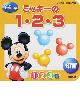 ミッキーの1・2・3 1・2・3歳(ディズニーえほん文庫)