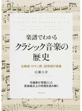 楽譜でわかるクラシック音楽の歴史 古典派・ロマン派・20世紀の音楽