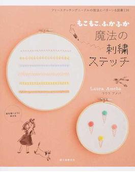 もこもこ、ふかふか魔法の刺繡ステッチ フリーステッチングニードルの技法とパターン&図案136