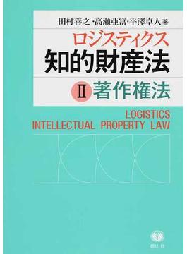 ロジスティクス知的財産法 2 著作権法