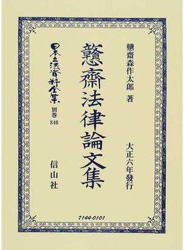 日本立法資料全集 別巻846 【トウ】齋法律論文集