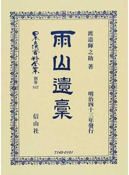 日本立法資料全集 別巻847 雨山遺稾