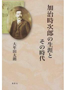 加治時次郎の生涯とその時代
