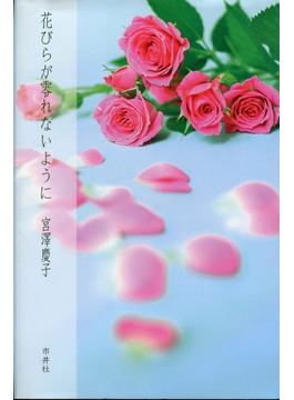 花びらが零れないように 五行歌集