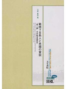 初期在北米日本人の記録 電子復刻版 北米編145−2 戰時下日系人と米國の實状 第2編 日米戰爭裏面史