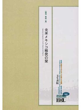 初期在北米日本人の記録 電子復刻版 北米編151 北米メキシコ移民の栞