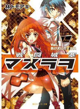 【期間限定価格】戦闘城塞マスラヲ Vol.1 負け犬にウイルス(角川スニーカー文庫)