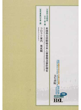 初期在北米日本人の記録 電子復刻版 北米編152 米國西北部聯絡日本人會會務及會計報告